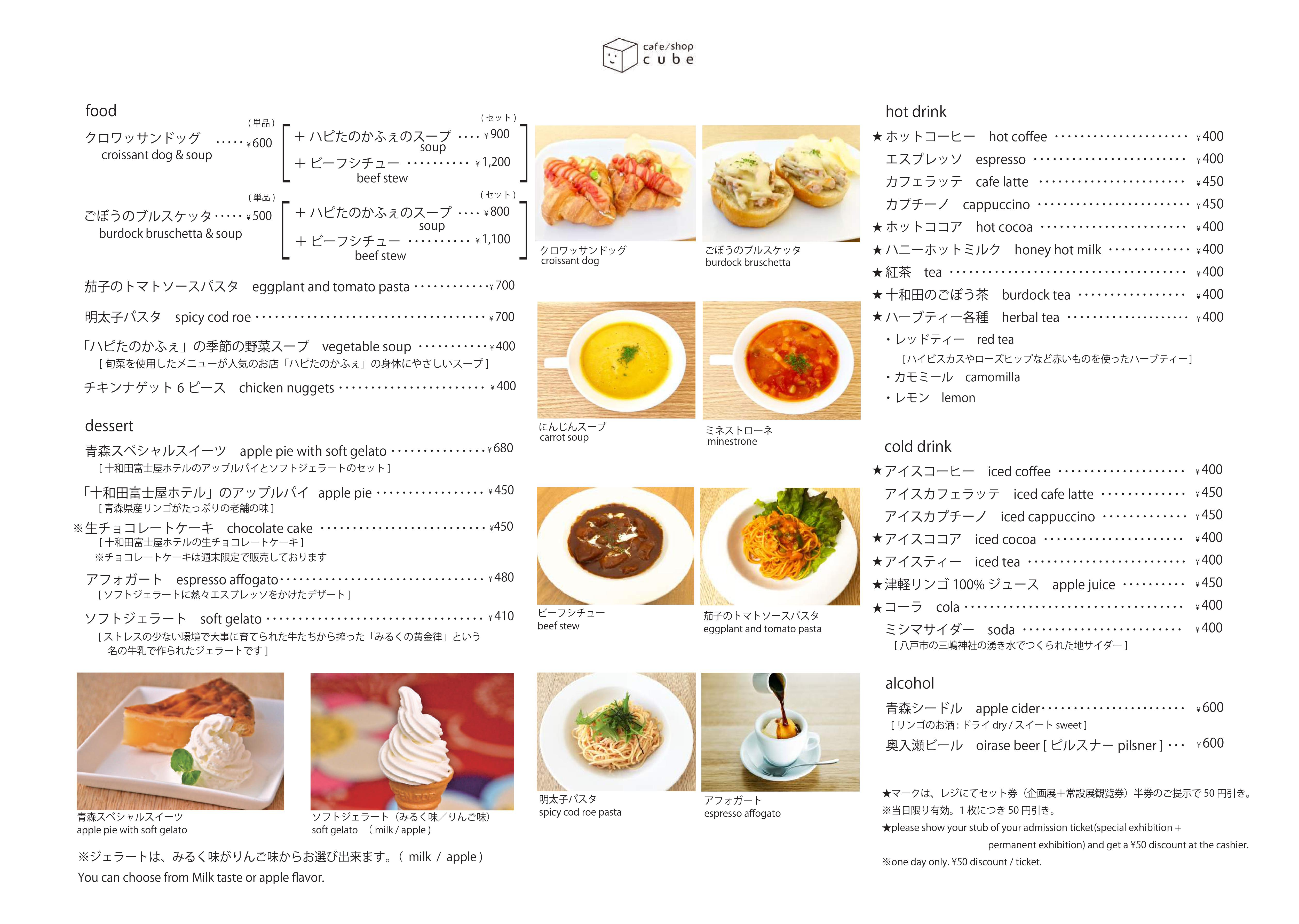 cube cafe menu 2018AW