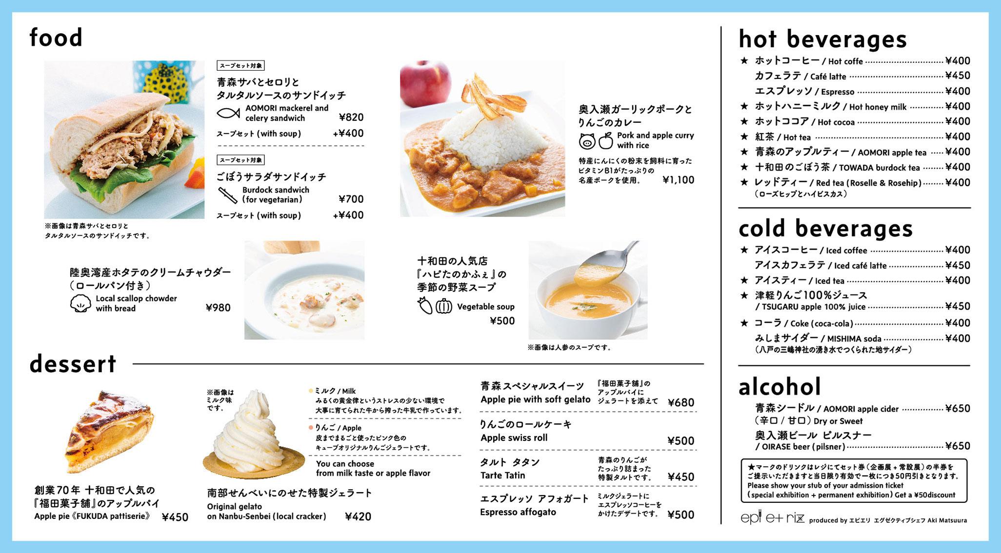 cube cafe menu 2019SS