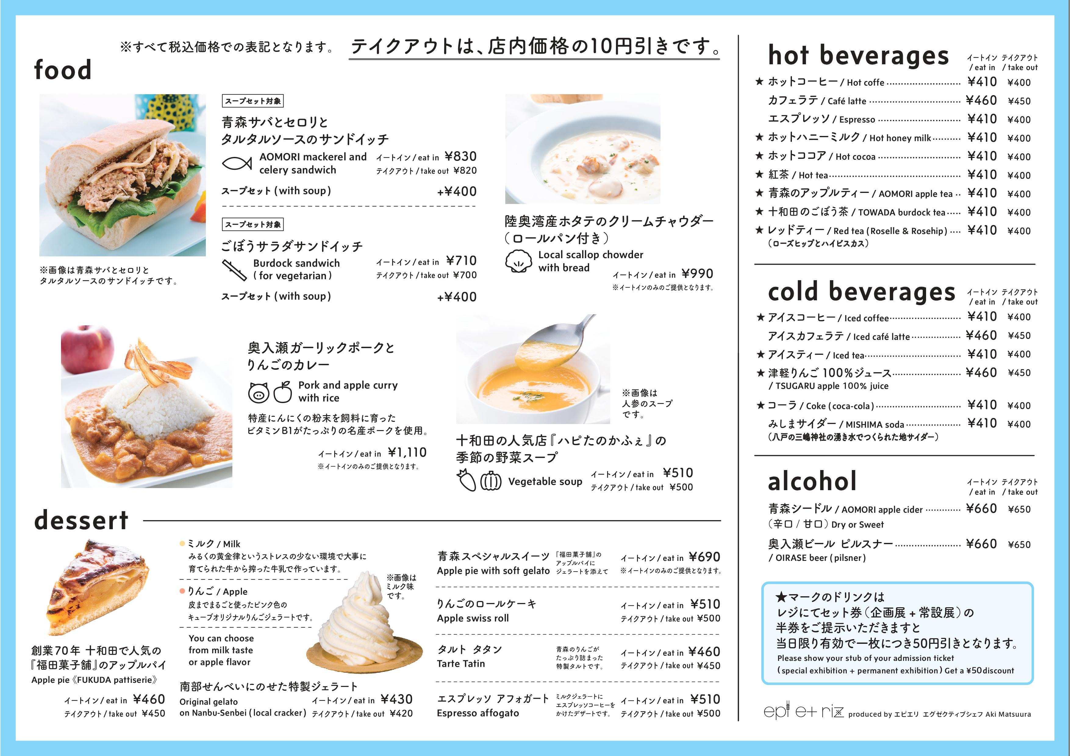 cube cafe menu 2019 autumn